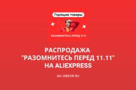 "Распродажа ""Разомнитесь перед 11.11"" на AliExpress"