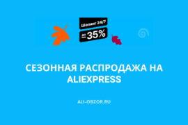 Сезонная распродажа на АлиЭкспресс
